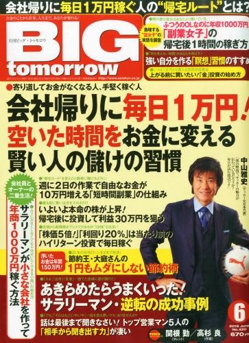 Big Tomorrow (ビッグ・トゥモロウ)2015年 6月号