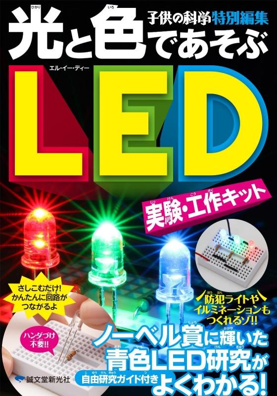 光と色であそぶled実験・工作キット ノーベル賞に輝いた青色led研究がよくわかる!自由研究ガイド付き