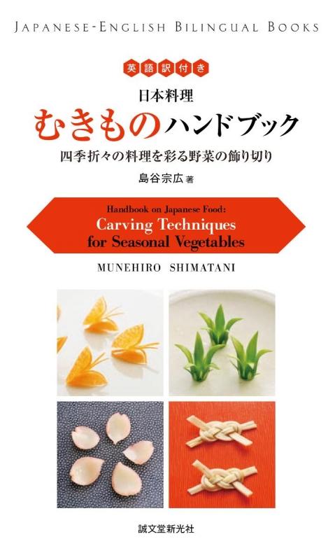 英語訳付き 日本料理むきものハンドブック 四季折々の料理を彩る野菜の飾り切り