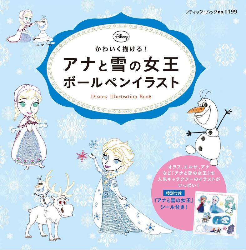アナと雪の女王 ボールペンイラスト ブティックムック Hmvbooks