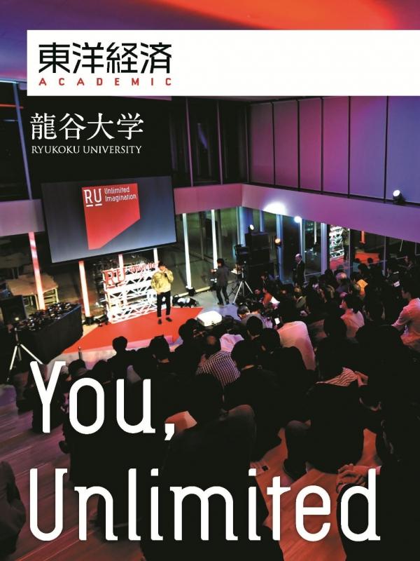 東洋経済ACADEMIC 龍谷大学 東洋経済ACADEMIC 龍谷大学 : 龍谷大学 | ローチ