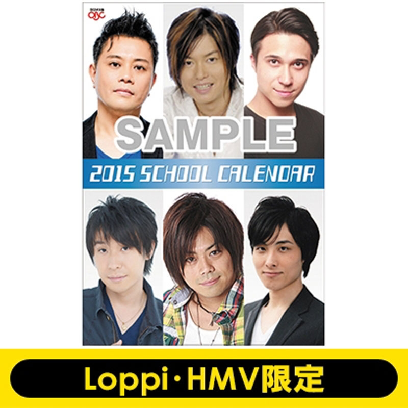 V-Station スクールカレンダー2015【Loppi・HMV限定特典付き】 2回目