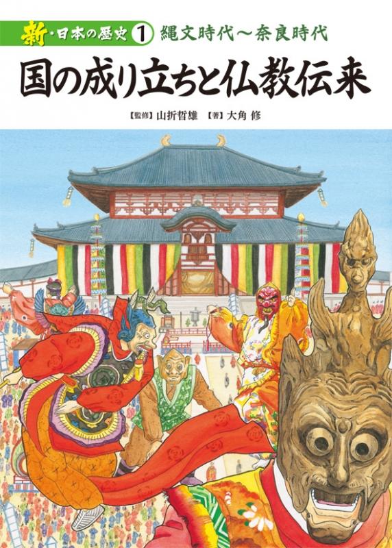 新・日本の歴史 縄文時代〜奈良時代 1 国の成り立ちと仏教伝来