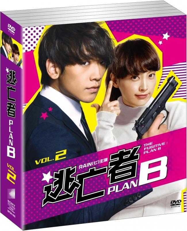 逃亡者 PLAN B ソフトBOX VOL.2