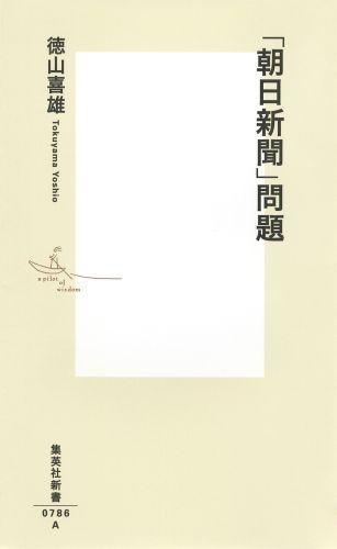 「朝日新聞」問題 集英社新書