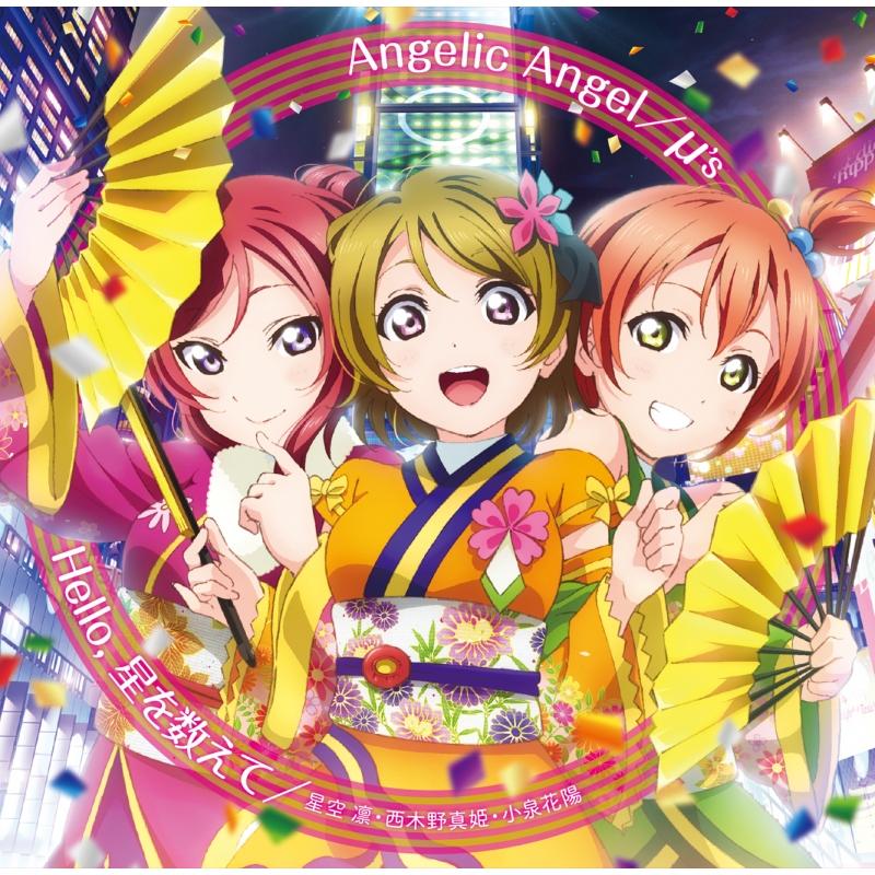 劇場版「ラブライブ! The School Idol Movie」挿入歌 Angelic Angel / Hello,星を数えて