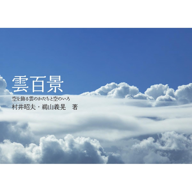 雲百景 空を飾る雲のかたちと空のいろ