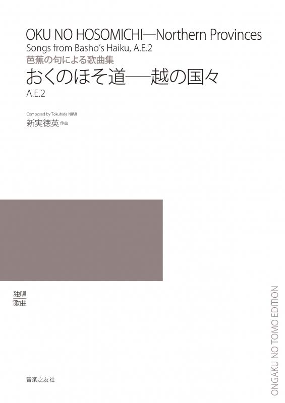 芭蕉の句による歌曲集おくのほそ道・越の国々a.e.2