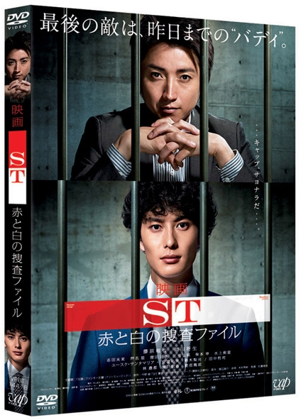 ST赤と白の捜査ファイル DVD
