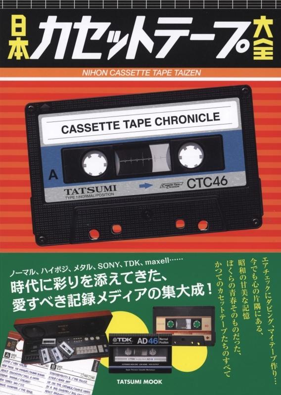 日本カセットテープ大全 タツミムック