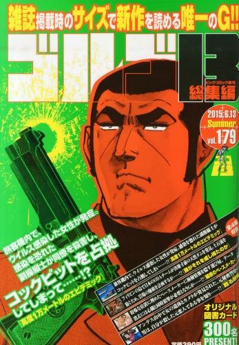 ゴルゴ13(B5)Vol.179 ビッグコミック 2015年 6月 13日号増刊