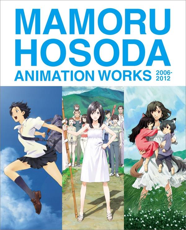 細田守監督 トリロジー Blu-ray BOX 2006-2012 【6枚組 期間限定生産版】