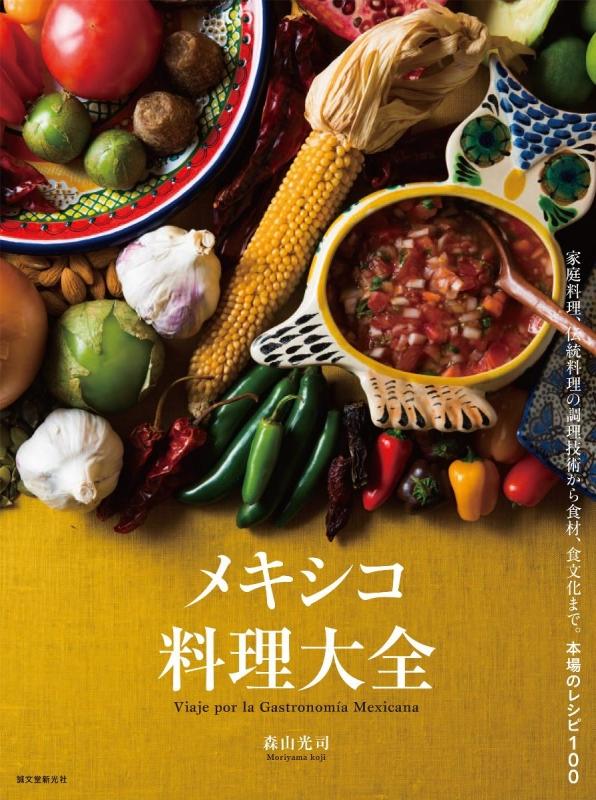 メキシコ料理大全 家庭料理、伝統料理の調理技術から食材、食文化まで。本場のレシピ100