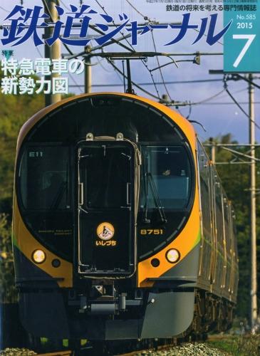 鉄道ジャーナル 2015年 7月号 : 鉄道ジャーナル編集部 | HMV&BOOKS ...