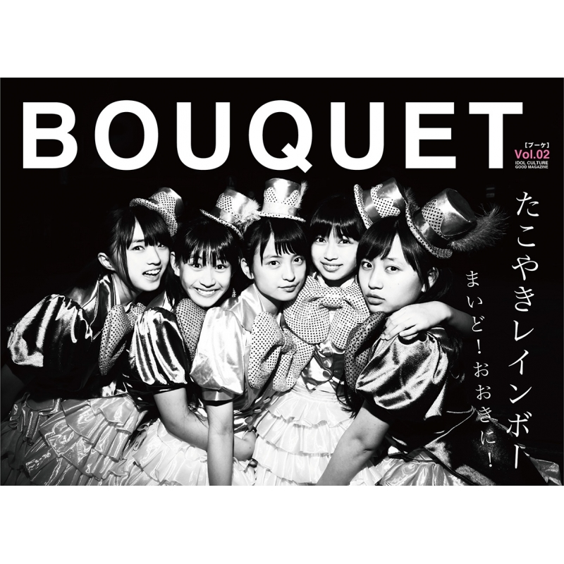 BOUQUET Vol.02
