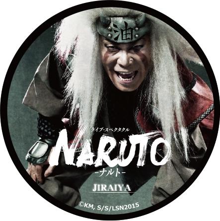 缶バッジ【自来也】/ ライブ・スペクタクル「NARUTO-ナルト-」