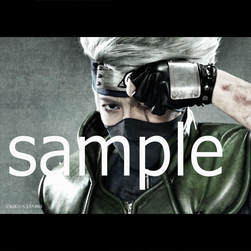 ブロマイド2枚セット【はたけカカシ】/ ライブ・スペクタクル「NARUTO-ナルト-」