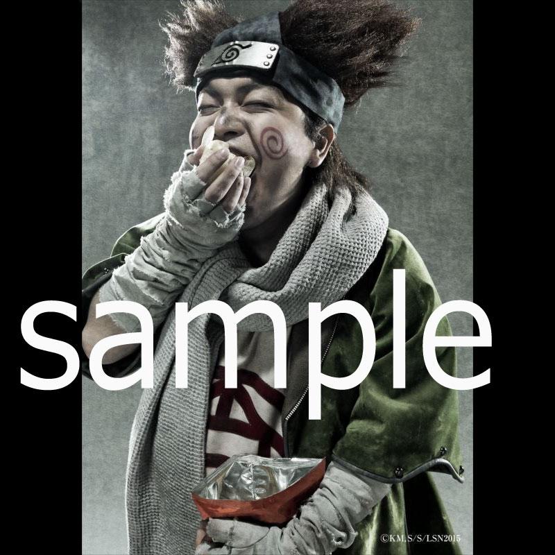 ブロマイド2枚セット【秋道チョウジ】/ ライブ・スペクタクル「NARUTO-ナルト-」