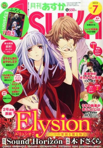 月刊Asuka (アスカ)2015年 7月号