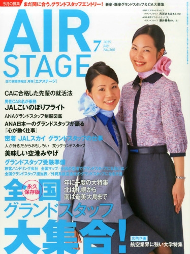 Air Stage (エアステージ)2015年 7月号