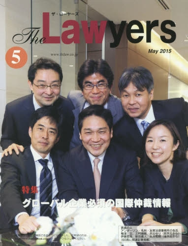 The Lawyers May 2015