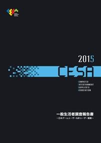 CESA一般生活者調査報告書 日本ゲームユーザー&非ユーザー調査 2015