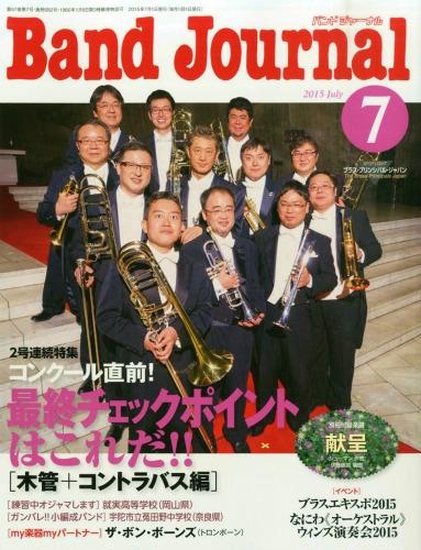 Band Journal (バンド ジャーナル)2015年 7月号