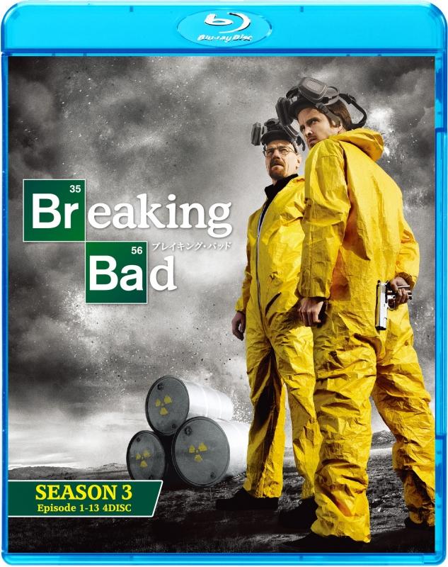 ブレイキング・バッド シーズン3 ブルーレイ コンプリートパック