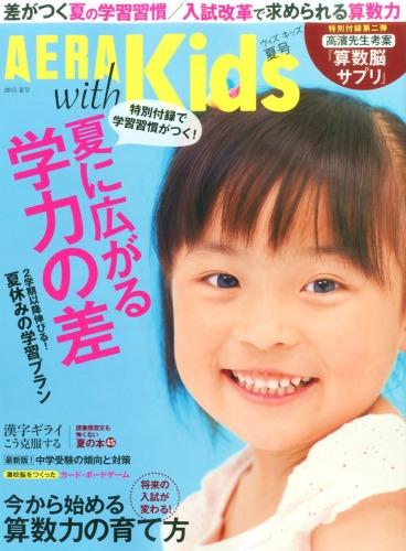 Aera With Kids (アエラ ウィズ キッズ)2015年 7月号
