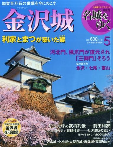 隔週刊 名城をゆく 2015年 6月 9日号