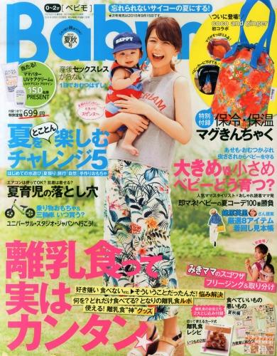 Baby-mo (ベビモ)2015年 7月号