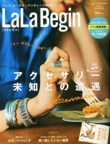 Lala Begin (ララビギン)Summer Begin 2015年 7月号増刊