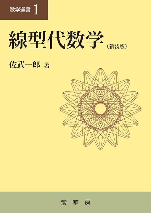 線型代数学 数学選書