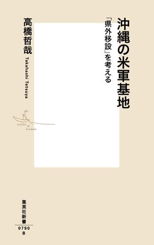 沖縄の米軍基地 「県外移設」を考える 集英社新書
