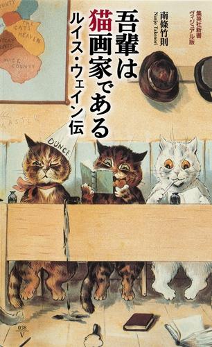 吾輩は猫画家である ルイス・ウェイン伝 集英社新書