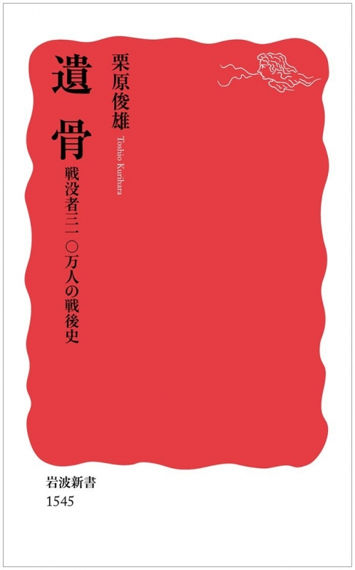 遺骨 戦没者三一〇万人の戦後史 岩波新書 : 栗原俊雄 | HMV&BOOKS ...