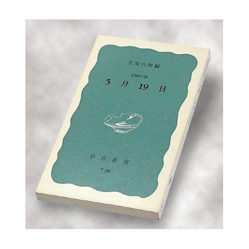 1960年5月19日 岩波新書 : 日高六郎 | HMV&BOOKS online - 9784004150268