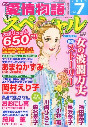 15の愛情物語スペシャル 2015年 7月号