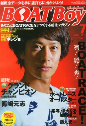 Boat Boy (ボートボーイ)2015年 7月号