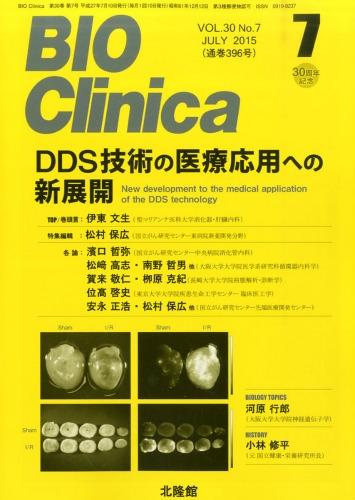 Bio Clinica (バイオクリニカ)2015年 7月号