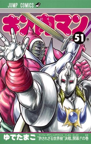 キン肉マン 51 ジャンプコミックス