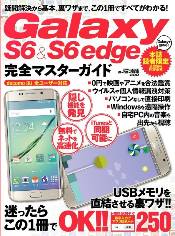 Galaxy S6 & S6edge 完全マスターガイド 英和mook