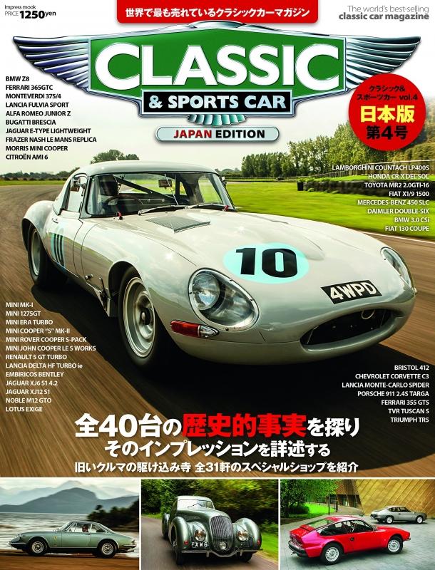 クラシック & スポーツカー Vol.4 インプレスムック