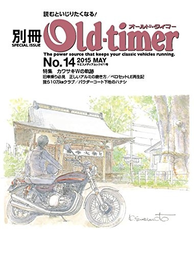 別冊オールドタイマー No.14 ヤエスメディアムック