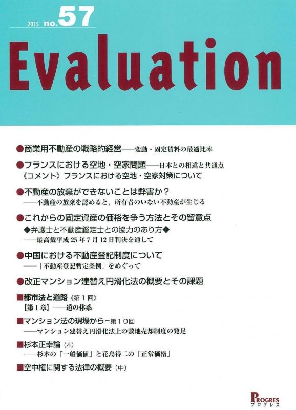 Evaluation 2015 No.57
