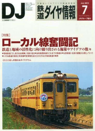 鉄道ダイヤ情報 2015年 7月号 : 鉄道ダイヤ情報編集部 | HMV&BOOKS ...