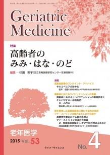 Geriatric Medicine 老年医学 Vol.53no.4