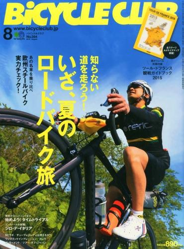 Bicycle Club (バイシクル クラブ)2015年 8月号