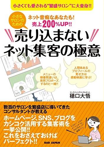 小さなサロンのための売り込まないネット集客の極意 ネット音痴なあなたも!売上200%UP!!