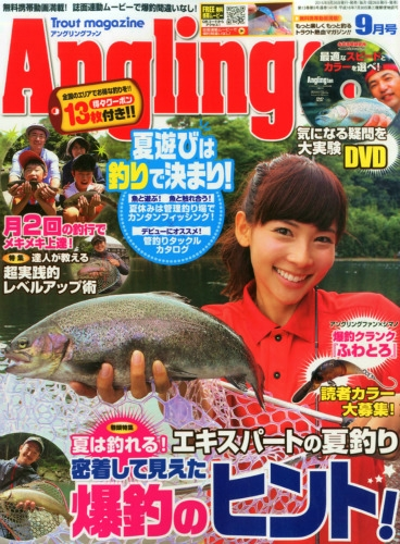 Angling Fan (アングリング ファン)2015年 9月号